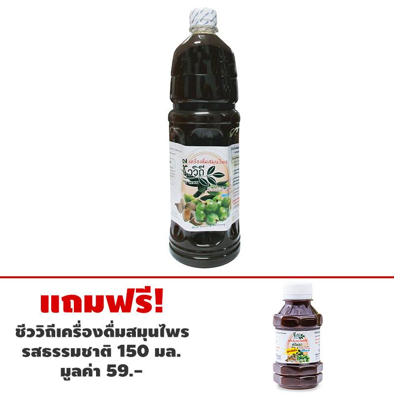 ชีววิถีเครีองดื่มสมุนไพรรสธรรมชาติ1,000มล.ฟรีขวดเล