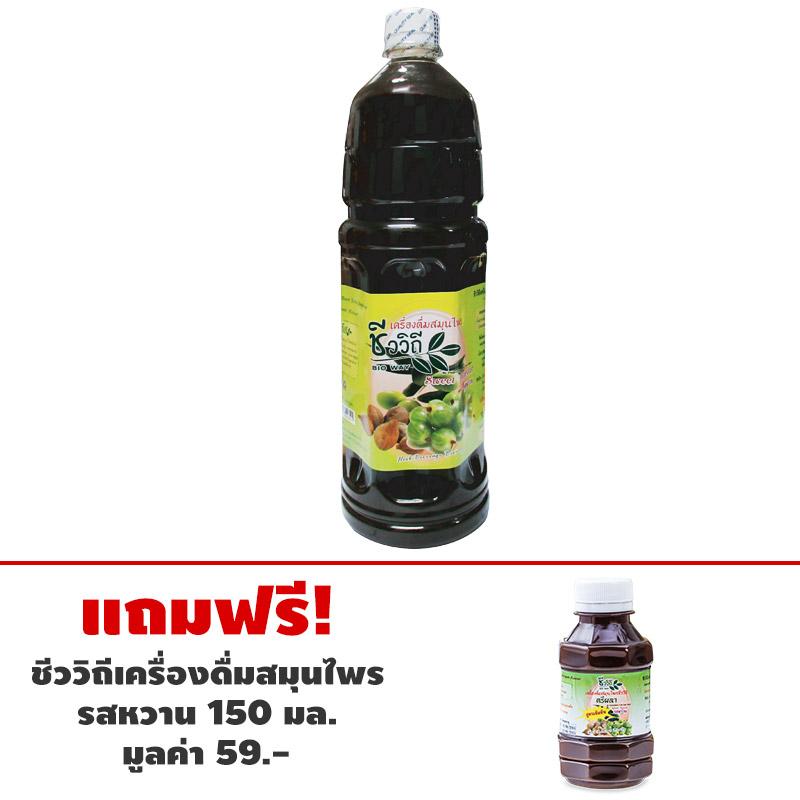 ชีววิถีเครื่องดื่มสมุนไพรชีววิถีหวาน1000มล+ขวดเล็ก
