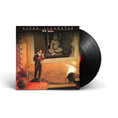 Vinyl พ.ศ.๒๕๐๑ - ธงไชย แมคอินไตย์