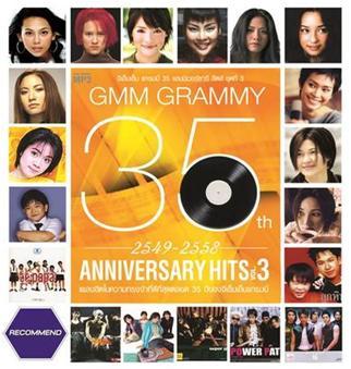 MP3 GMM GRAMMY 35th Anniversary Hits Vol.3
