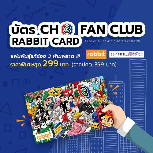 CH3 Fan Club Rabbit Card