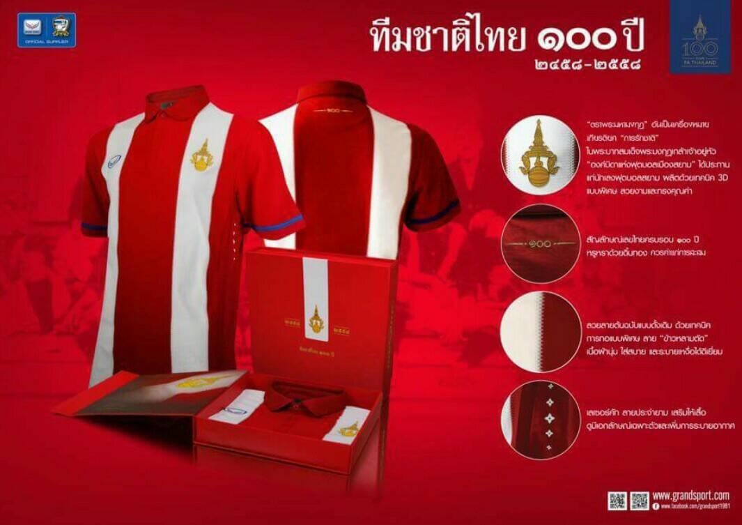 เสื้อฟุตบอล100ปีทีมชาติไทย 2XL / 3XL