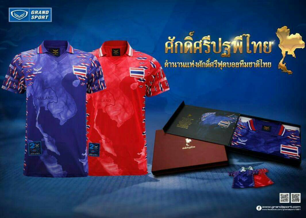 แกรนด์สปอร์ตเสื้อฟุตบอลศักดิ์ศรีปฐพีไทย สีน้ำเงิน