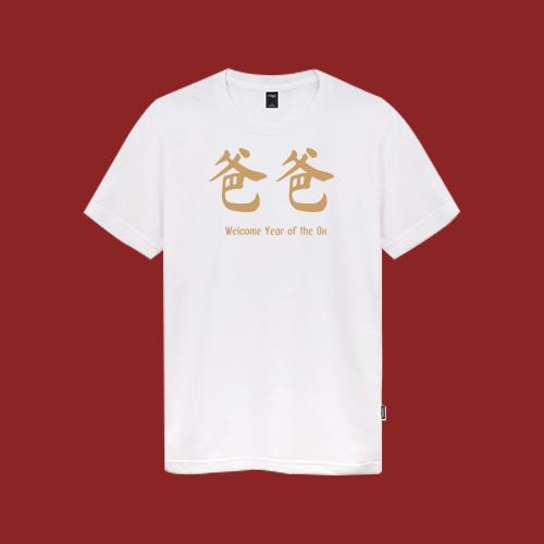 Pre order เสื้อยืดตรุษจีนยกครอบครัว (สกรีนทอง ป่าป๊า จีน)