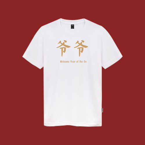 Pre order เสื้อยืดตรุษจีนยกครอบครัว (สกรีนทอง อากง จีน)