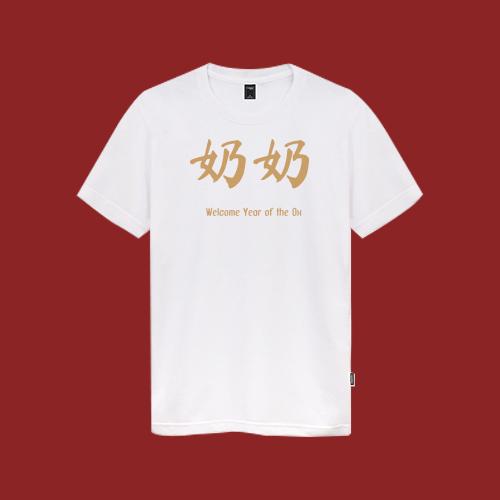 Pre order เสื้อยืดตรุษจีนยกครอบครัว (สกรีนทอง อาม่า จีน)