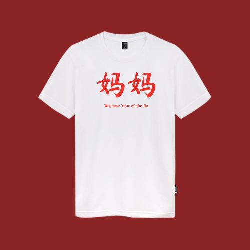 Pre order เสื้อยืดตรุษจีนยกครอบครัว (สกรีนแดง หม่าม้า จีน)