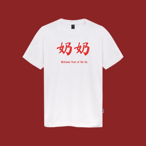 Pre order เสื้อยืดตรุษจีนยกครอบครัว (สกรีนแดง อาม่า จีน)