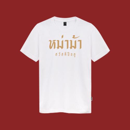 Pre order เสื้อยืดตรุษจีนยกครอบครัว (สกรีนทอง หม่าม้า ไทย)