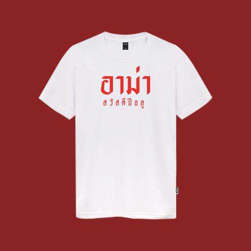 Pre order เสื้อยืดตรุษจีนยกครอบครัว (สกรีนแดง อาม่า ไทย)