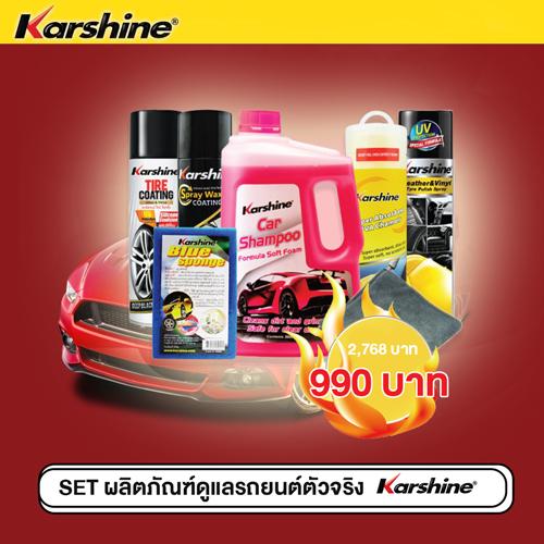 เซ็ตทำความสะอาดรถยนต์ Karshine