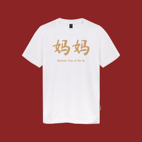 Pre order เสื้อยืดตรุษจีนยกครอบครัว (สกรีนทอง หม่าม้า จีน)