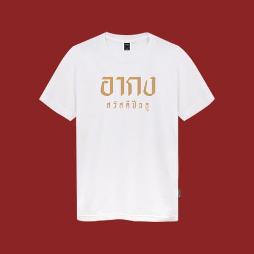 Pre order เสื้อยืดตรุษจีนยกครอบครัว (สกรีนทอง อากง ไทย)