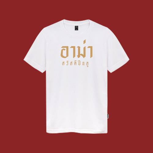 Pre order เสื้อยืดตรุษจีนยกครอบครัว (สกรีนทอง อาม่า ไทย)