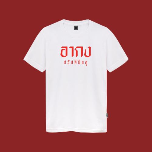 Pre order เสื้อยืดตรุษจีนยกครอบครัว (สกรีนแดง อากง ไทย)